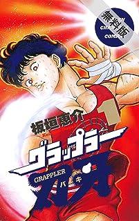 グラップラー刃牙 1【期間限定 無料お試し版】 (少年チャンピオン・コミックス)