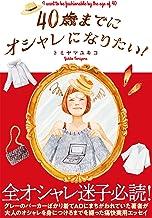 表紙: 40歳までにオシャレになりたい! (SPA!BOOKS)   トミヤマ ユキコ