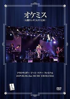 アウトサイダー・アート・ツアー・ファイナル 2019.02.06 duo MUSIC EXCHANGE [DVD]