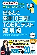 表紙: 出るとこ集中10日間! TOEIC(R)テスト 読解編 | 渋谷奈津子