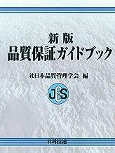 新版品質保証ガイドブック