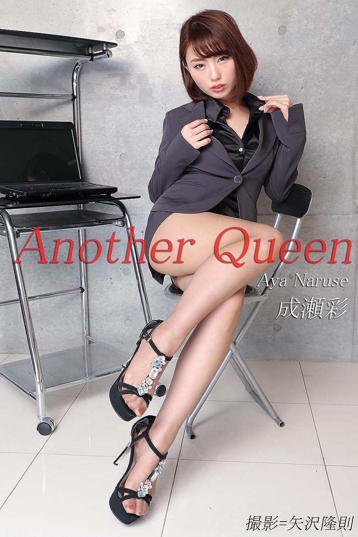外出バンガロー誤解Another Queen 「成瀬彩 PART1」: 美脚写真集