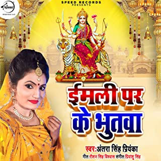 Imli Par Ke Bhutwa - Single