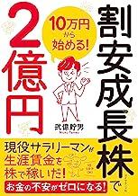 表紙: 10万円から始める! 割安成長株で2億円 | 弐億 貯男