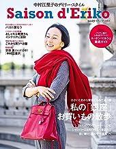表紙: セゾン・ド・エリコ Vol.3 (扶桑社ムック) | 中村 江里子