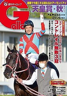 週刊Gallop(ギャロップ)2020年11月1日号<特別定価>