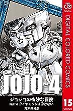 表紙: ジョジョの奇妙な冒険 第4部 カラー版 15 (ジャンプコミックスDIGITAL) | 荒木飛呂彦