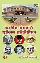 Bhartiya Sansad Main Muslim Pratinidhtva