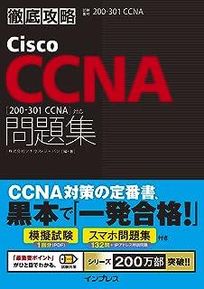 (模擬問題、スマホ問題集付き)徹底攻略Cisco CCNA問題集[200-301 CCNA]対応