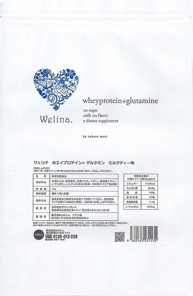 テスト対角線ホバートウェリナ ホエイプロテイン+グルタミン ミルクティー味 1Kg
