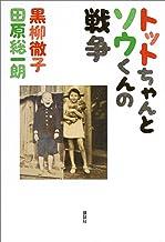 表紙: トットちゃんとソウくんの戦争 | 田原総一朗