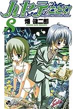 表紙: ハヤテのごとく!(8) (少年サンデーコミックス) | 畑健二郎