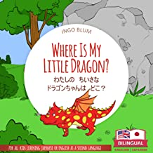 Where Is My Little Dragon? - わたしの ちいさな ドラゴンちゃんは どこ?: Bilingual English Japanese Children's Book for Ages 2-5 (Japanese Boo...