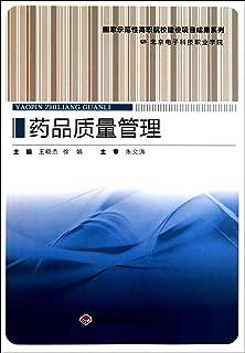 药品质量管理(国家示范性高职院校建设项目成果系列)[WX]王晓杰中国轻工业出版社9787501981458