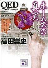 表紙: QED ~flumen~ ホームズの真実 (講談社文庫) | 高田崇史