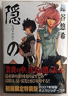 隠の王 5巻 初回限定版 (SEコミックスプレミアム)