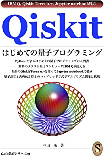 Elementary Quantum Programming of Qiskit (Japanese Edition)