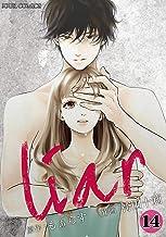 liar : 14 (ジュールコミックス)