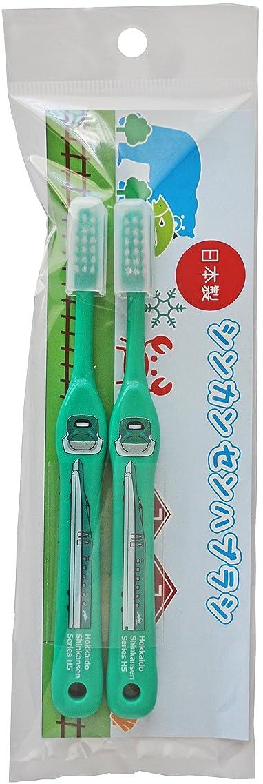 チャップ病的すり減るSH-286 新幹線歯ブラシ2本セット H5系北海道新幹線