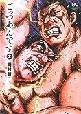 ごっつあんです(2) (ニチブンコミックス)