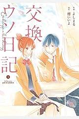 交換ウソ日記 : 下 (ジュールコミックス) Kindle版