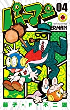 表紙: パーマン(4) (てんとう虫コミックス) | 藤子・F・不二雄