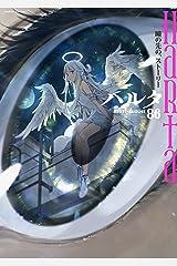 ハルタ 2021-AUGUST volume 86 (HARTA COMIX) Kindle版