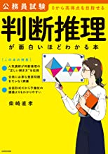 表紙: 公務員試験「判断推理」が面白いほどわかる本 | 柴崎 直孝