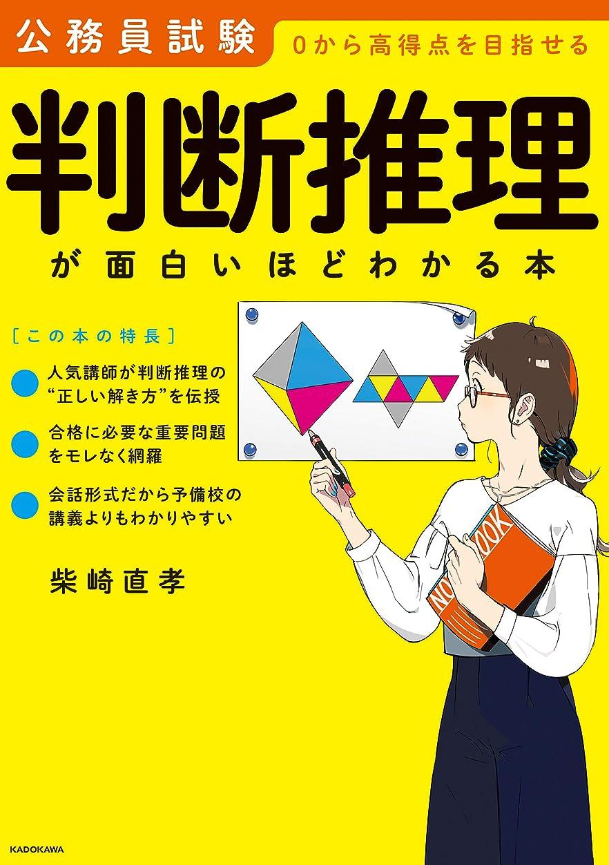に渡ってサイズ逃げる公務員試験「判断推理」が面白いほどわかる本