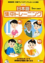 An Intensive Training in Japanese - Japanese Language Study Book