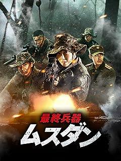 最終兵器ムスダン(字幕版)