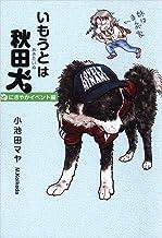 いもうとは秋田犬~にぎやかイベント編~