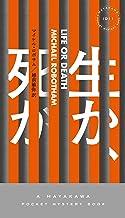 表紙: 生か、死か (ハヤカワ・ミステリ)   マイケル ロボサム