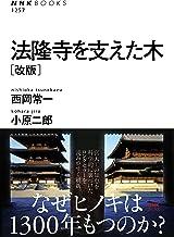 表紙: 法隆寺を支えた木 [改版] NHKブックス | 西岡常一
