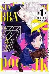 スタイリッシュチートBBAと貧乏JK 1 (MFC ジーンピクシブシリーズ) Kindle版