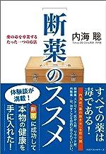 表紙: [断薬]のススメ (ワニの本) | 内海聡