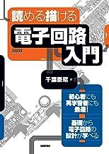 表紙: 読める 描ける 電子回路入門 | 千葉 憲昭