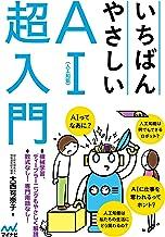 表紙: いちばんやさしいAI〈人工知能〉超入門 | 大西 可奈子