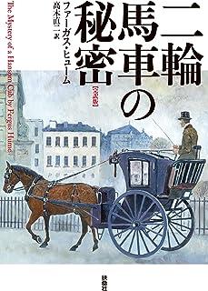 二輪馬車の秘密【完訳版】 (扶桑社BOOKS)