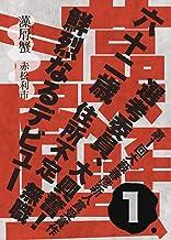 表紙: 藻屑蟹 1(第1回大藪春彦新人賞受賞作) | 赤松利市