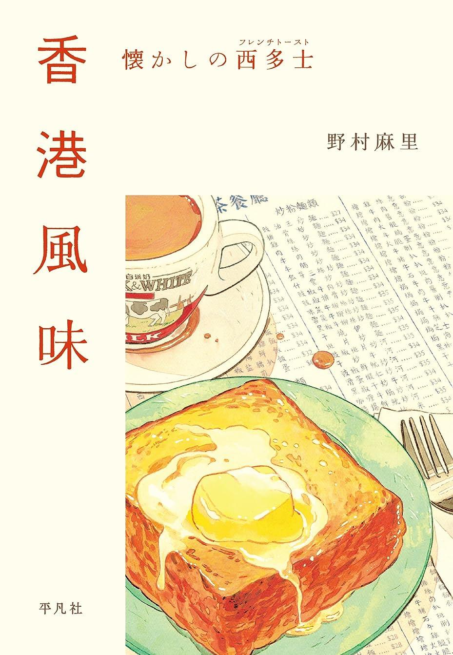 使役守る半島香港風味
