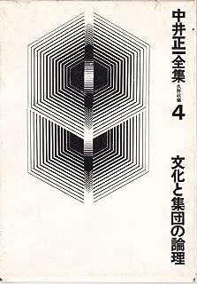 中井正一全集〈第4巻〉文化と集団の論理 (1981年)