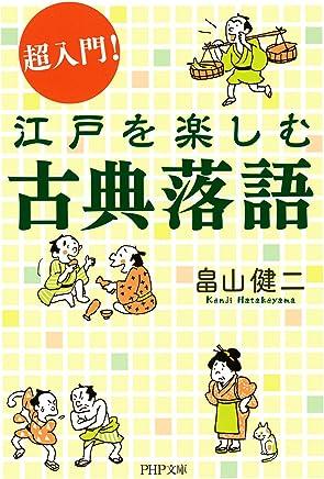 超入門! 江戸を楽しむ古典落語 (PHP文庫)
