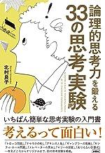 表紙: 論理的思考力を鍛える33の思考実験   北村良子