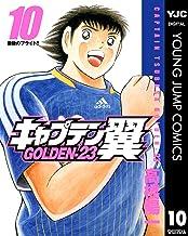 表紙: キャプテン翼 GOLDEN-23 10 (ヤングジャンプコミックスDIGITAL) | 高橋陽一