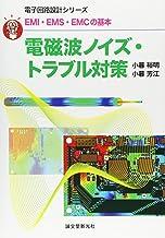 EMI・EMS・EMCの基本 電磁波ノイズ・トラブル対策 (直感でマスター!電子回路設計シリーズ)