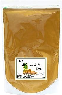 自然健康社 沖縄県産・春うこん粉末 1kg 密封袋入り
