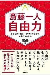 斎藤一人 自由力 自分を解き放ち、そのままの自分で大成功する方法 Kindle版