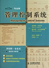 Management Control Systems (Twelfth Edition, Professional Edition) (Hardback) (Chinese Edition)