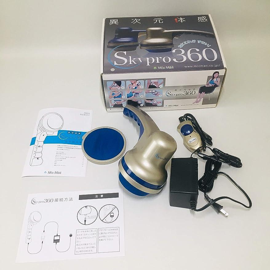 予知折り目退屈させるSkypro[スカイプロ] 360 高速振動美容器 ブルー 50201
